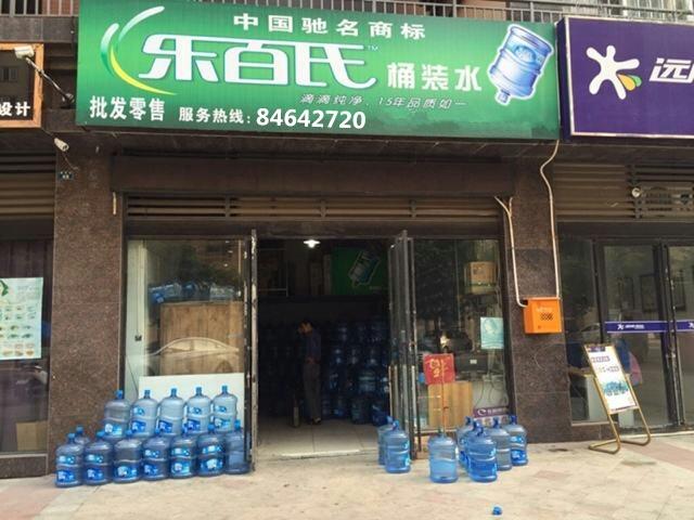 乐百氏桶装水(芍药居店)