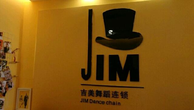 吉美舞蹈连锁