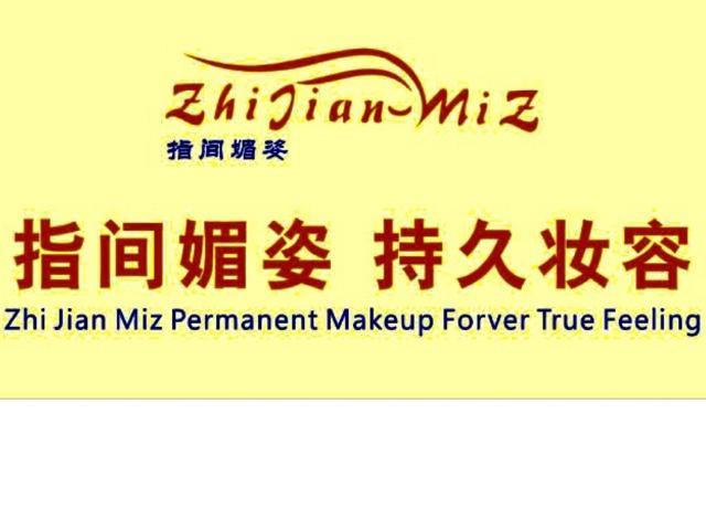 诺尚国际美妆(公主坟店)