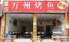 万州烤鱼(华阳店)