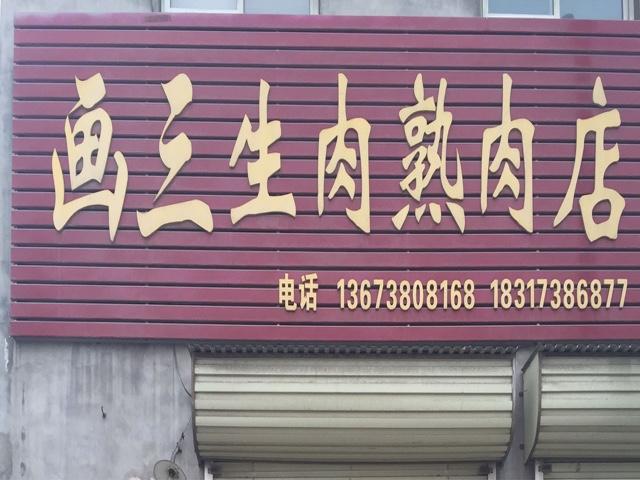 画三生肉熟肉店