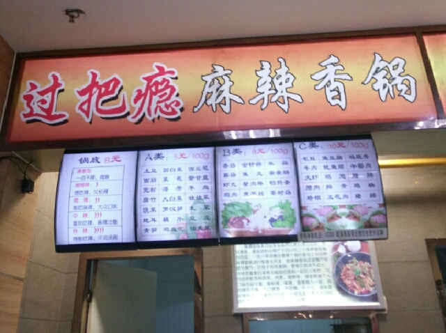 情妹妹干锅锅(春熙店)