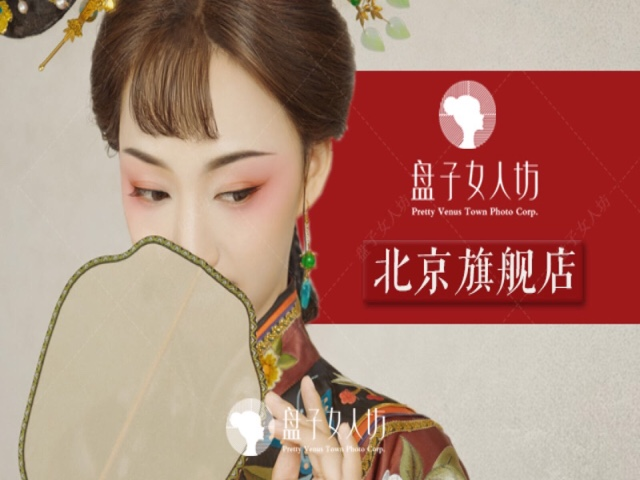 盘子女人坊古装写真摄影(北京旗舰店)