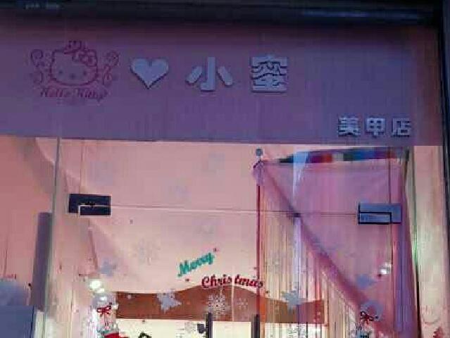 hellokitty(小蜜美甲店)