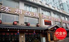 济州岛烧烤狗肉馆(铁西店)