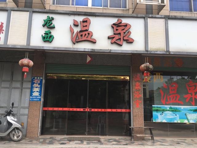 龙西温泉(安溪龙门金狮店)