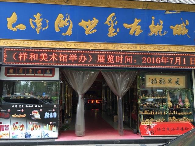 大南门世玺古玩城刘玉珍玉器店(进门下台阶左拐第一个柜台刘玉珍玉器店)