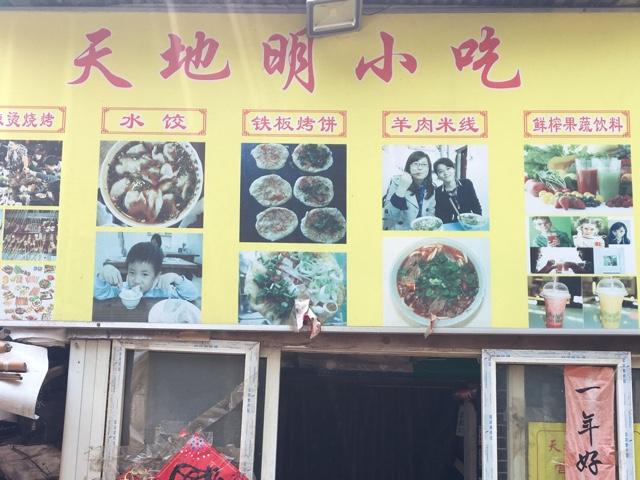 花千代烤鱼(登封总店)