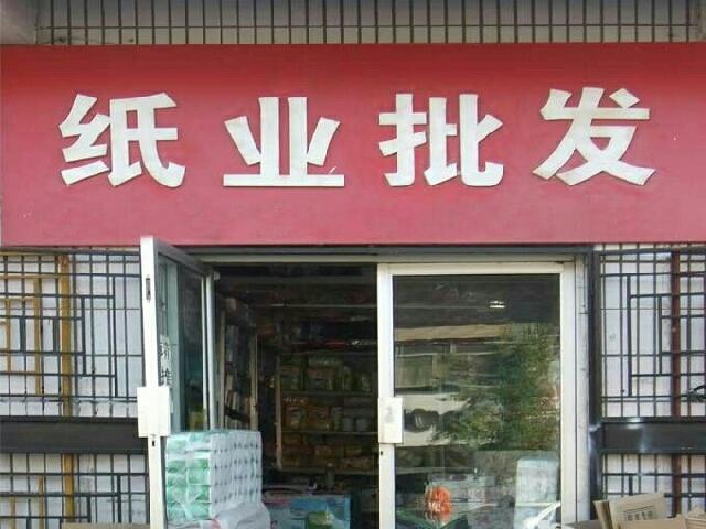 金北方纸业批发