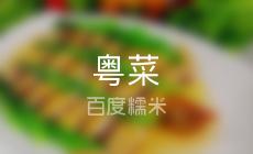 保证食品(保证粤菜店)