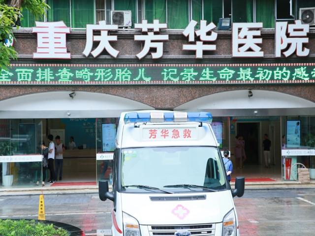 芳华医院(渝北店)