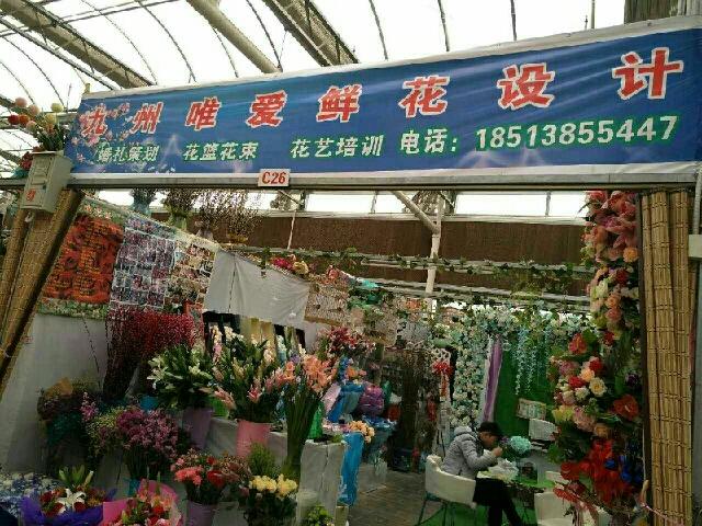 九州唯爱鲜花设计