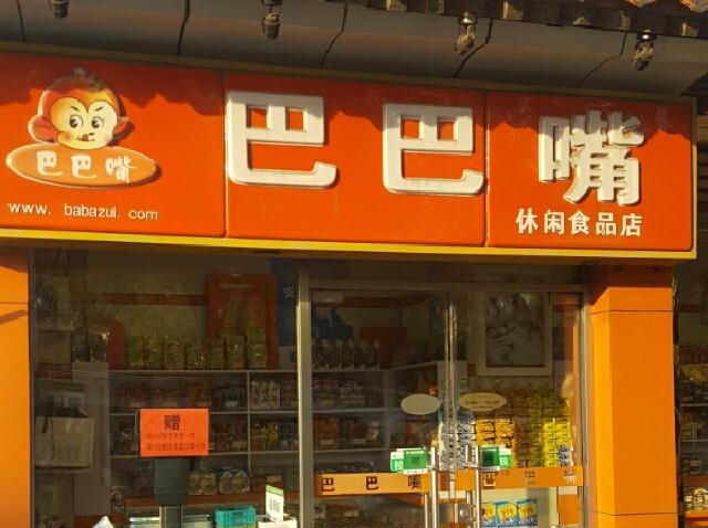 巴巴嘴食品(西土城店)