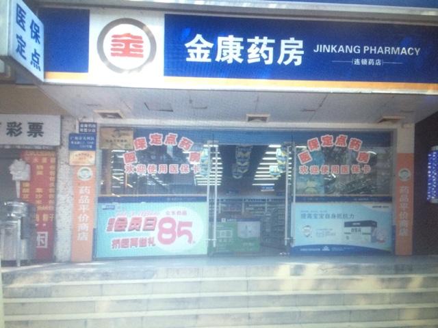 金康药房(石溪店)
