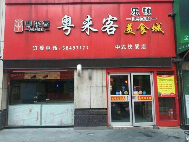 粤客来乐顿中式快餐