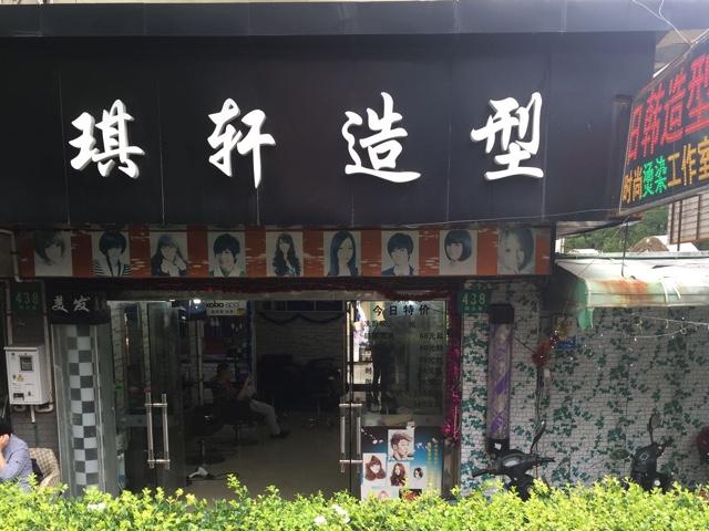 琪轩造型(栖山路店)