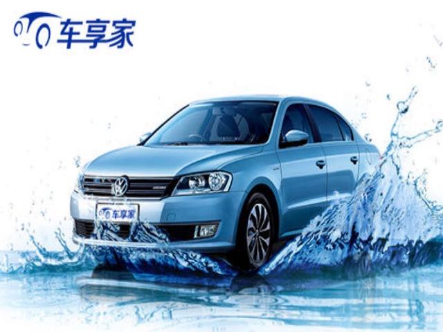车享家汽车养护中心(宁波镇宁东路店)