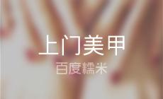 悦色美甲美睫(新华联店)