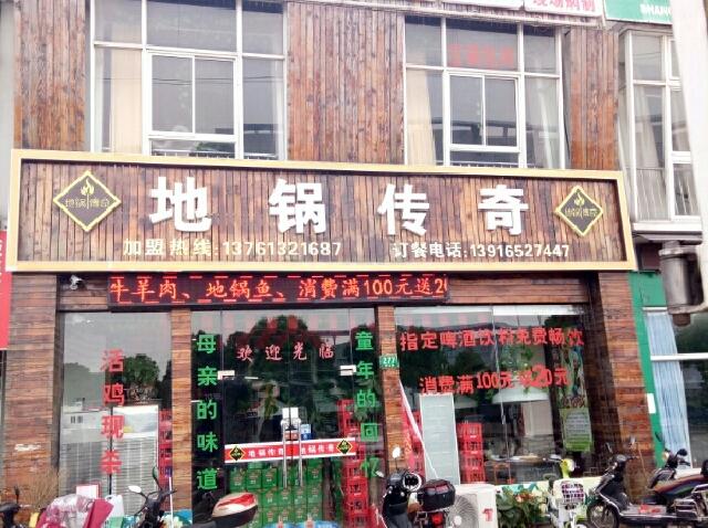 地锅传奇(小蒋餐饮店)