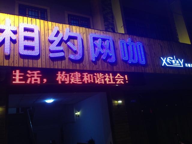 相约网咖(西塘店)