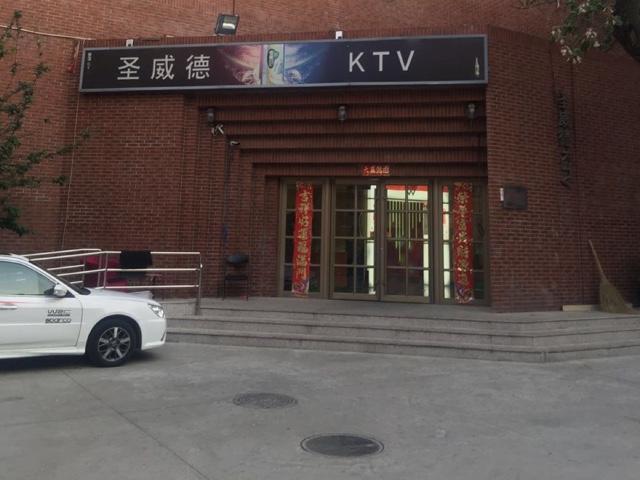 圣威德KTV