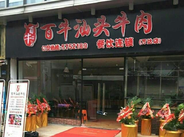 百牛汕头牛肉(万达店)