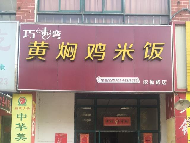 巧味湾黄焖鸡米饭(依福路店)