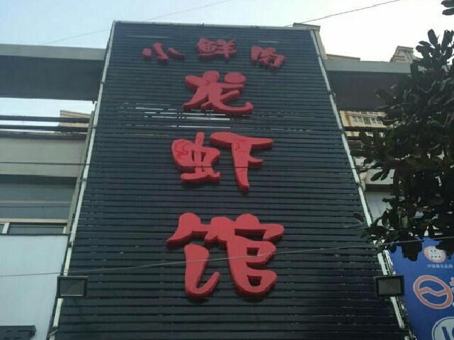 小鲜肉龙虾馆