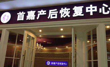 首嘉产后护理中心(金楠天街店)