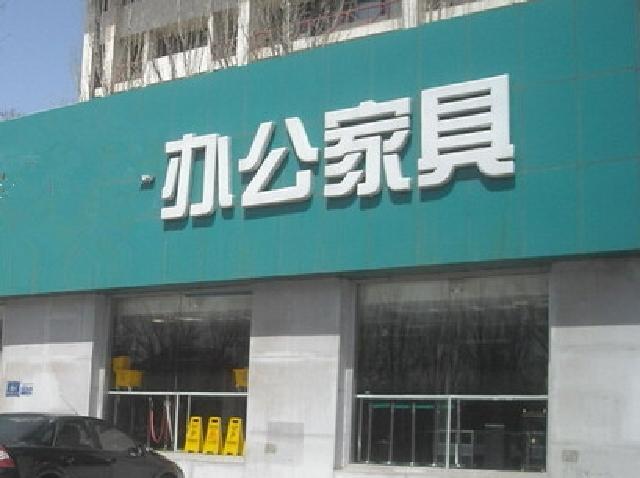 办公家具郑东新区店