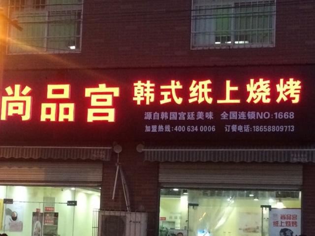 尚品宫韩式自助烤肉(城市学院店)