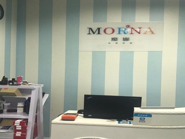 MORNA魔娜皮肤护理芳疗中心
