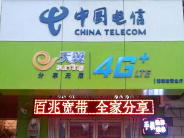 中国电信天翼4G