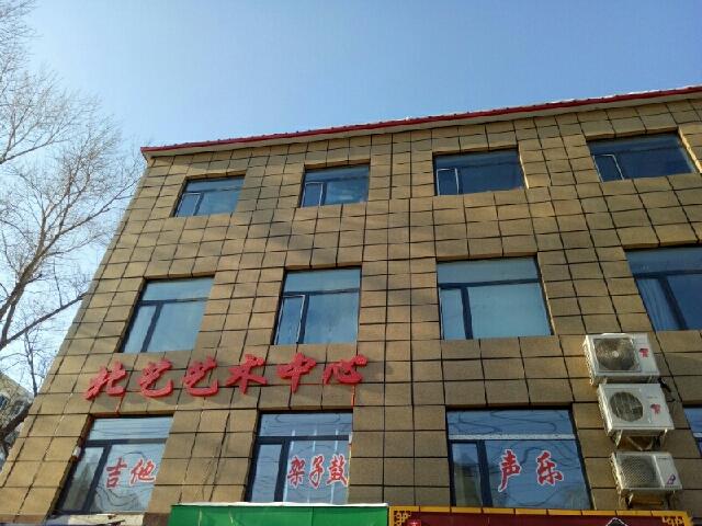 北艺艺术中心(清滨路店)