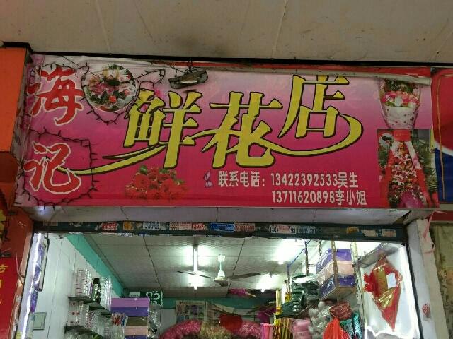 海记鲜花店