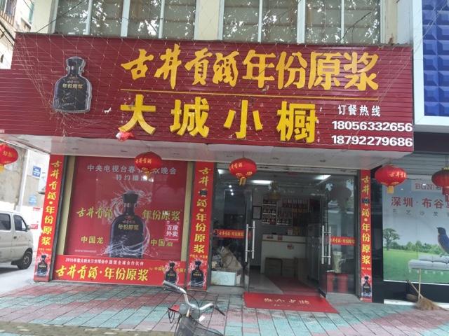 大城小橱(泾县店)