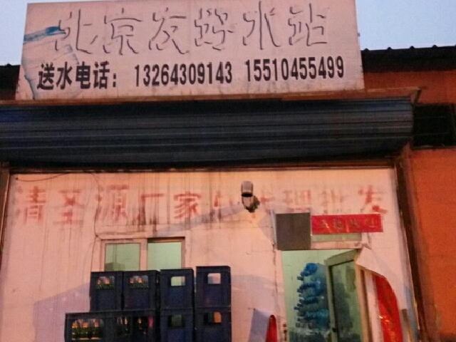 北京友好水站