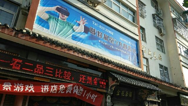 星空VR体验休闲影吧(登封北环店)