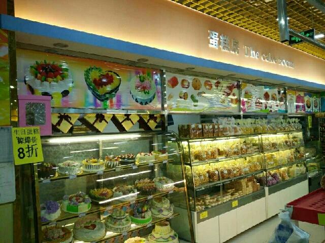 林宇蛋糕店(华彩蛋糕店)