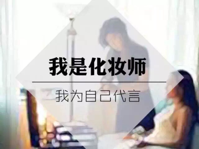 SOS亚洲美妆教育职业学院(宝山万达店)
