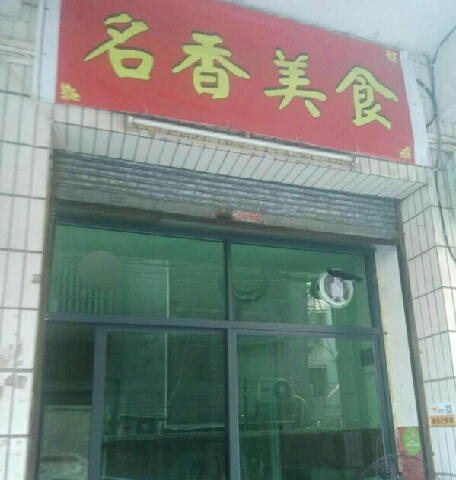 名香美食店