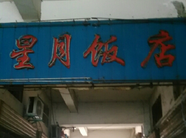 如意馄饨(学雅芳邻西区店)