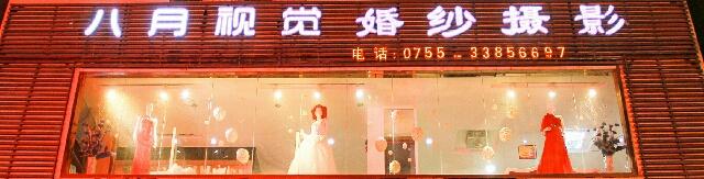 八月视觉婚纱(西乡店)