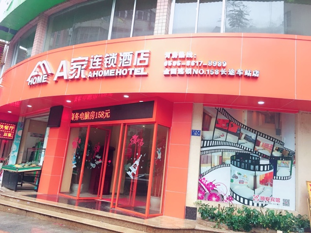 A家连锁酒店长途汽车店原顺安宾馆