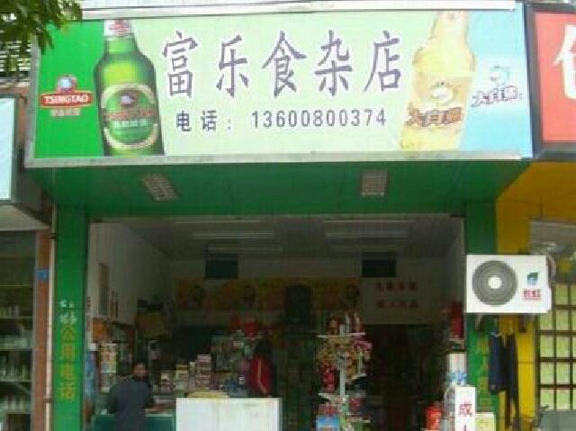 富乐食杂店
