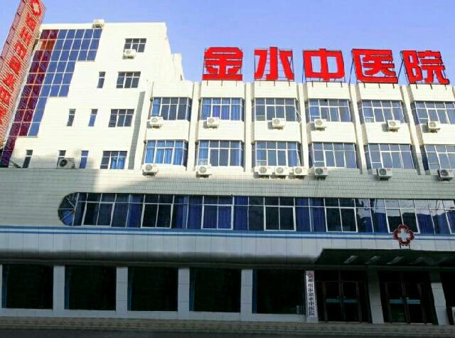 郑州金水中医院(农业路店)