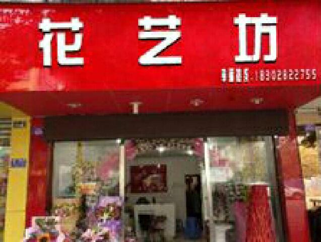 花艺坊(通汇街店)