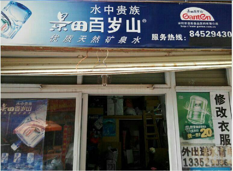 景田百岁山(金龙花园店)