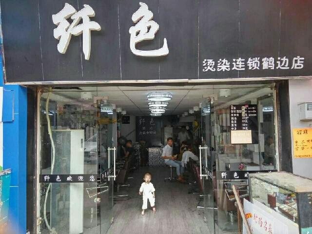 浩真特产店(浑南店)