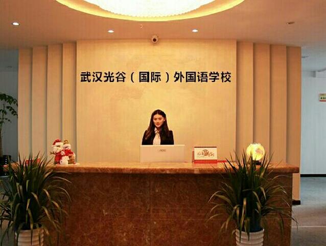 光谷国际外国语学校